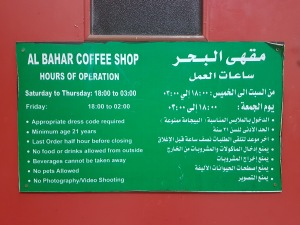 Sign Bahar Coffee Shop